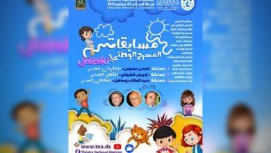صورة المسرح الوطني الجزائري ينظم مسابقات للأطفال تخليدا لذكرى فنانين رحلوا مؤخرا