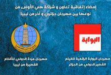 صورة اتفاقية تعاون دولية بين مهرجان البوابة الرقمية بالجزائر ومزدة السينمائي  بليبيا