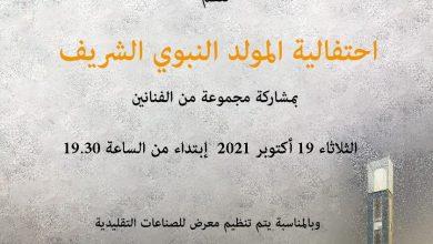 صورة الوكالة الجزائرية للإشعاع الثقافي تسطر برنامج فني للاحتفال بالمولد النبوي الشريف