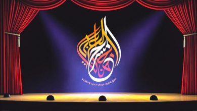 صورة تأجيل الدورة الثالثة عشرة من مهرجان المسرح العربي للمرة الثانية على التوالي