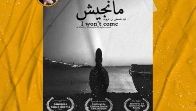 """صورة """"مانجيش"""" لمصطفى بن غرنوط في الدورة التاسعة من مهرجان سينما المهجر"""