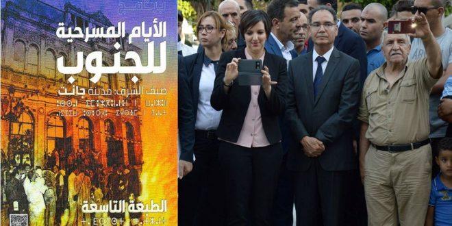Les 9e Journées du Théâtre du Sud ouvertes à Alger